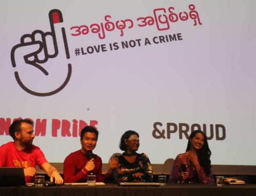 အခ်စ္မွာ အျပစ္မရွိ :  ျမန္မာႏိုင္ငံရွိ LGBTIQ အသိုင္းအဝိုင္းမ်ားအေပၚ ညီတူညီမွ် ဆက္ဆံေပးရန္ Yangon Pride မွ တိုက္တြန္းျခင္း