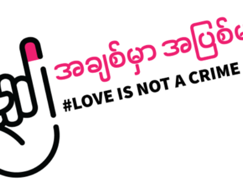 Yangon Pride ကို ျမန္မာ LGBTIQ ႐ုပ္ရွင္မ်ား၊ ဆုေပးပြဲအခမ္းအနားမ်ားႏွင့္တကြ ျပင္သစ္ယဥ္ေက်းမႈ ဌာနတြင္ ဆက္လက္က်င္းပသြားမည္