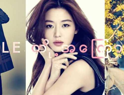 မင်းသားချော Hyun Bin ရဲ့ စိတ်ဝင်စားစရာအချက်ငါးချက်