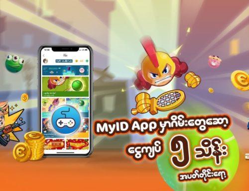 MyID Game Feature အကြောင်းတစ်စေ့တစ်စောင်း