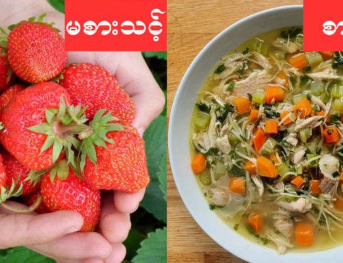ဖျားနေတဲ့အချိန် စားသင့်တဲ့အစားအစာ (၅) မျိုးနဲ့ ရှောင်သင့်တဲ့ အစားအသောက် (၅) မျိုး
