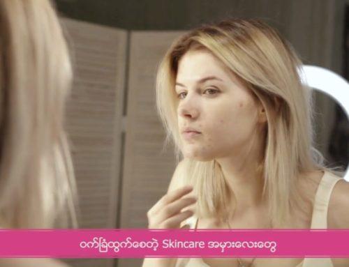ဝက်ခြံထွက်စေတဲ့ Skincare အမှားလေးတွေ