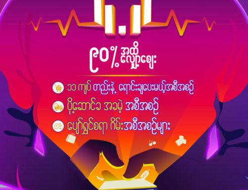 Shop.com.mm က 11.11 ကမ္ဘာ့အကြီးဆုံးဈေးပွဲတော်အား မြန်မာနိုင်ငံသို့ ယူဆောင်ကျင်းပမည်